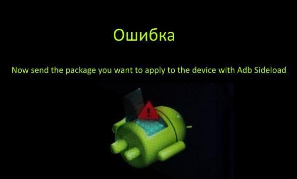 Ошибка на устройстве Android