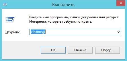 Команда cleanmgr