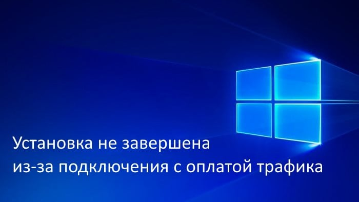 Ошибка в Windows