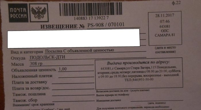 Извещение ДТИ Подольск