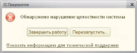 Уведомление о нарушении целостности системы