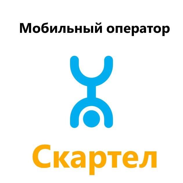 """Мобильный оператор """"Скартел"""""""