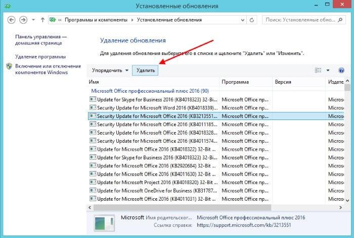 Установленные обновления Windows 10