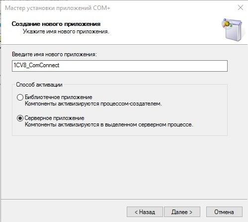 Окно мастера установки приложений Com+