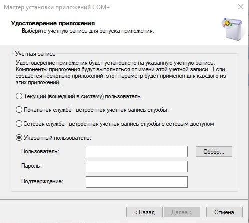 Скрин мастера установки приложений Com+