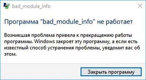 Ошибка bad_module_info