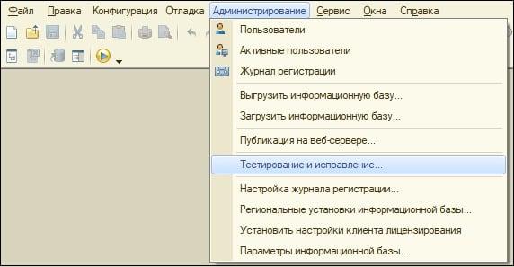 Задействуйте указанную опцию для исправления ошибок в структуре базы