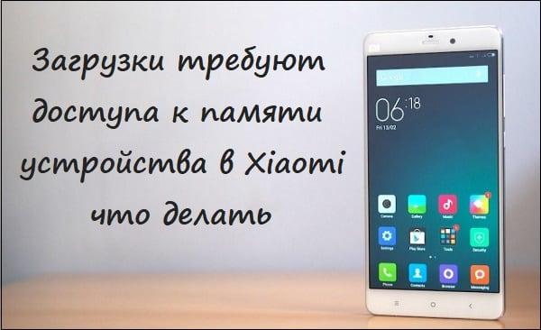 Картинка проблем с доступом Xiaomi