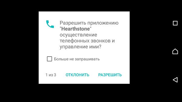 Скриншот запроса доступа приложения