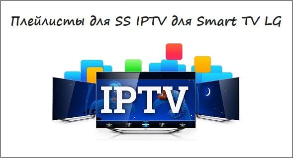 Разбираем плейлисты для SS IPTV