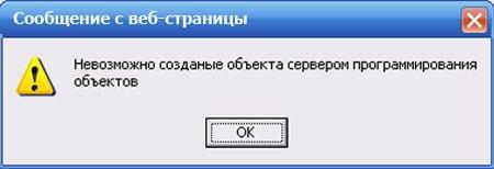 Скриншот ошибки сервера программирования обьектов