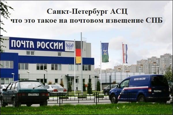 Разбираем, что такое Санкт-Петербург АСЦ