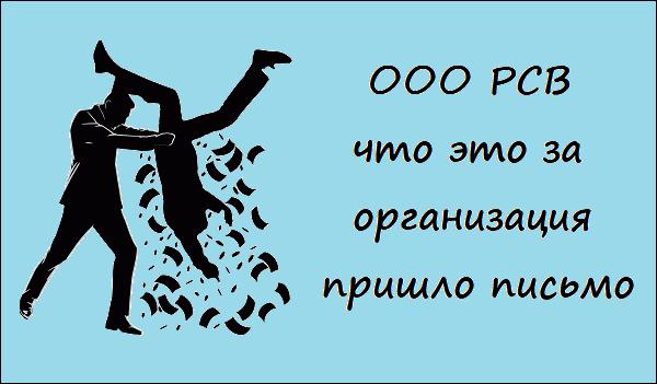 "Картинка ООО ""РСВ"""