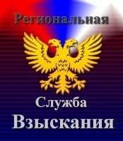Изображение лого службы взыскания
