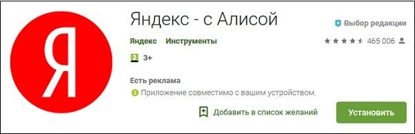 """Функция распознавания номера доступна в обновлённой версии приложения """"Яндекс"""""""