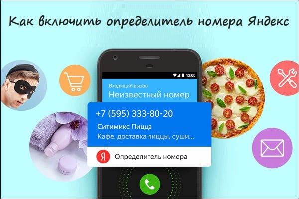 Разбираемся, как активировать определить номера в мобильном приложении Яндекса