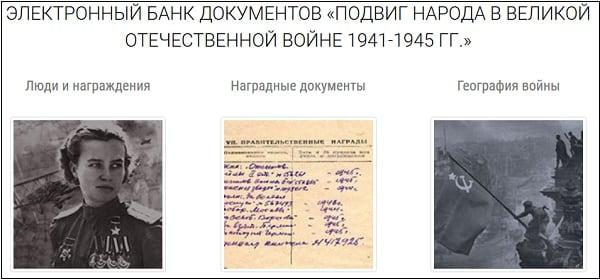Электронный банк документов героев ВОВ