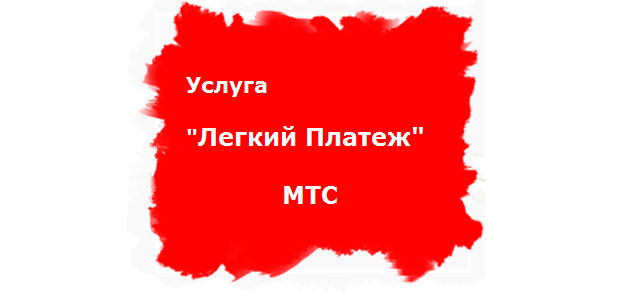 """Услуга """"Быстрый платеж"""" МТС"""