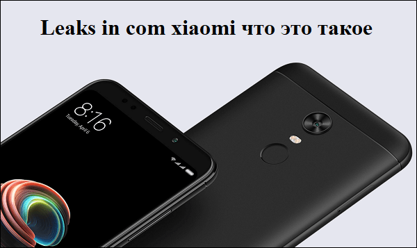 Картинка Leaks in com Xiaomi