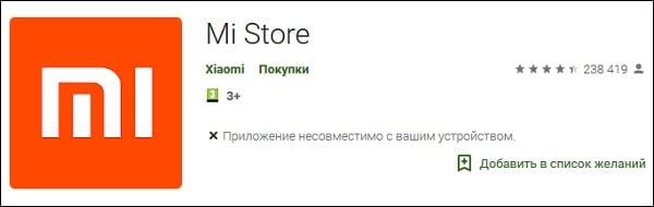 Обновите Mi Store и другие ваши MI-приложения