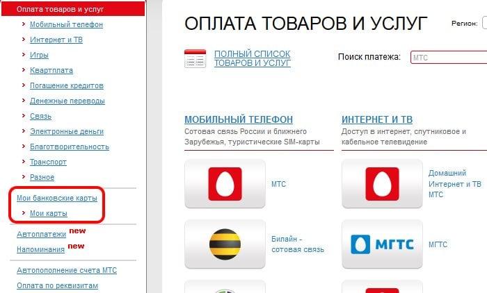 """Раздел """"Автоплатежи"""" на сайте pay.mts.ru"""