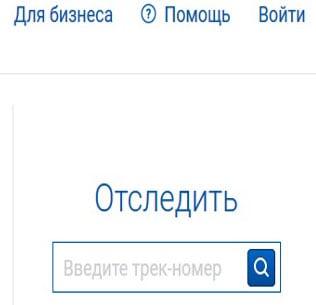 """Онлайн-сервис """"Почта России"""", где можно определить отправителя"""