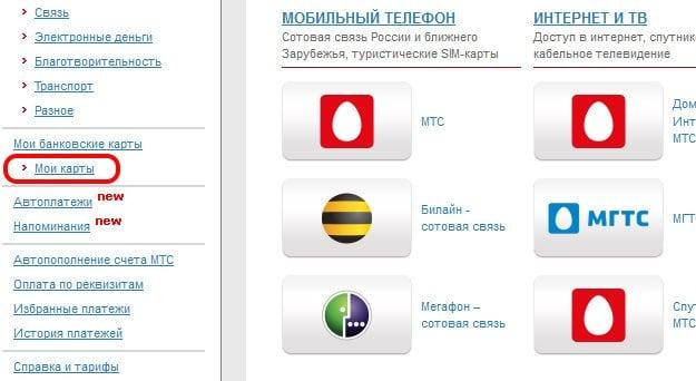 """Раздел """"Мои карты"""" на сайте pay.mts.ru"""