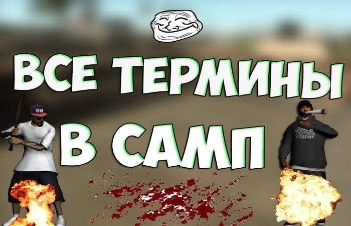 Термины игры GTA Samp
