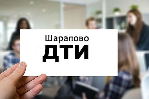 Картинка Шарапово ДТИ
