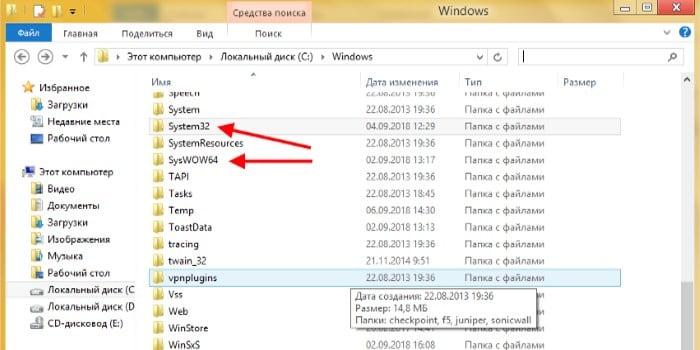 Системные папки для замены файлов .dll