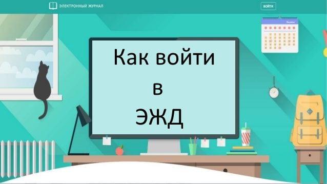 ruobr ru электронный журнал