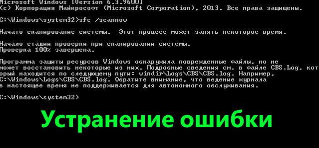 Устранение ошибки - Windows обнаружила поврежденные файлы