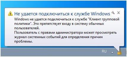 """Ошибка """"Не удается подключиться к службе Windows"""""""