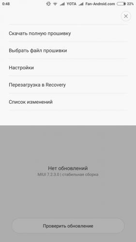 Настройки устройства Xiaomi