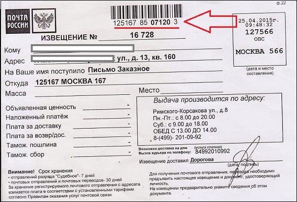 Используйте 14-значный цифровой код под штрих-кодом в почтовом извещении для идентификации отправителя