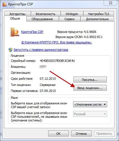 Кнопка для ввода лицензионного ключа