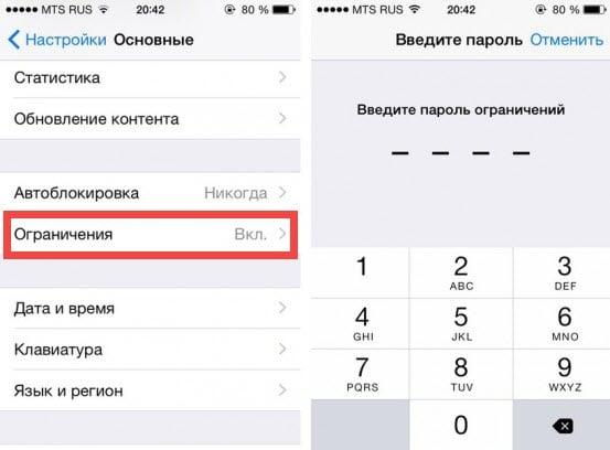 """Раздел """"Ограничения"""" в устройстве Apple"""