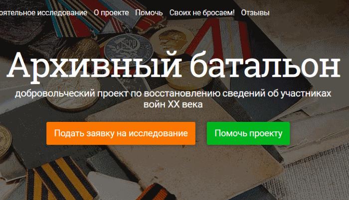 Сайт Архивный батальон