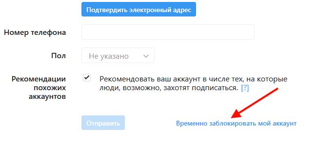 """Ссылка """"Временно заблокировать аккаунт"""""""