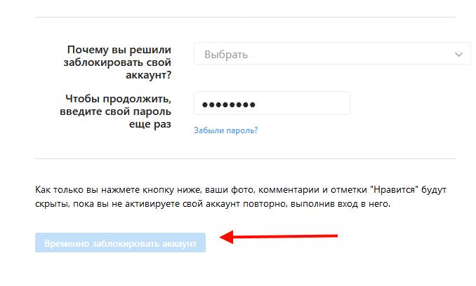 Страница временного удаления аккаунта Инстаграм