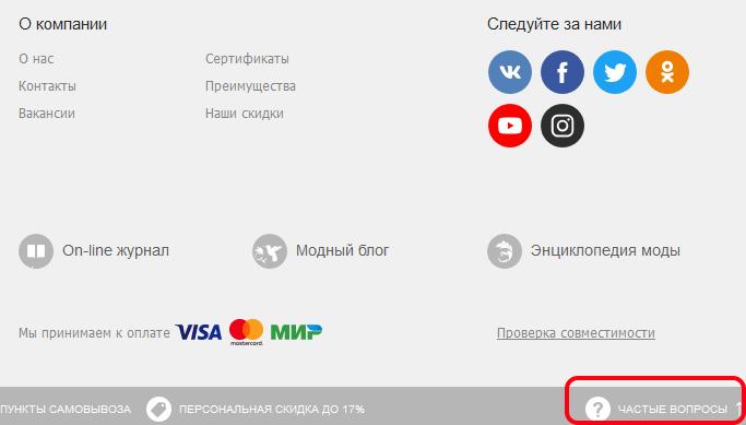Частые вопросы на Wildberries.ru