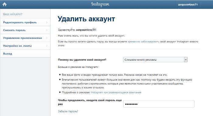 Страница удаления аккаунта Инстаграм навсегда