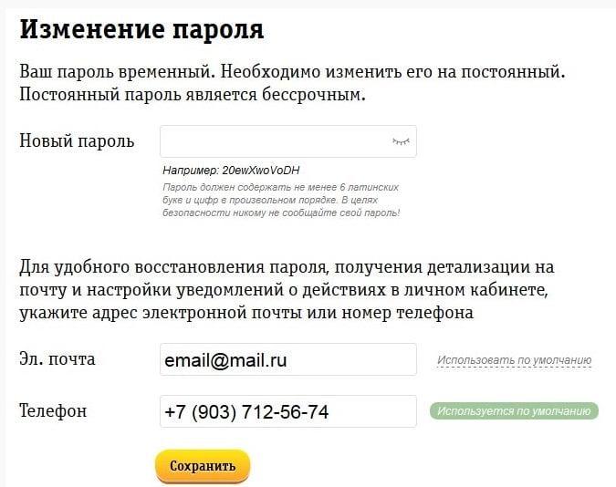 Шаблон изменения пароля в кабинете Билайн