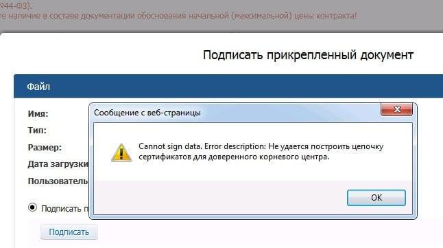 Скриншот сообщения с веб-страницы