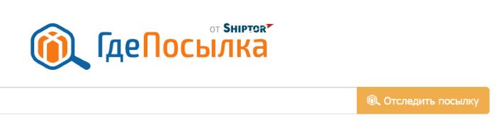 Скриншот сервиса gdeposylka.ru