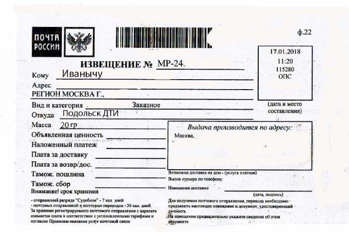 Заказное письмо Подольск ДТИ
