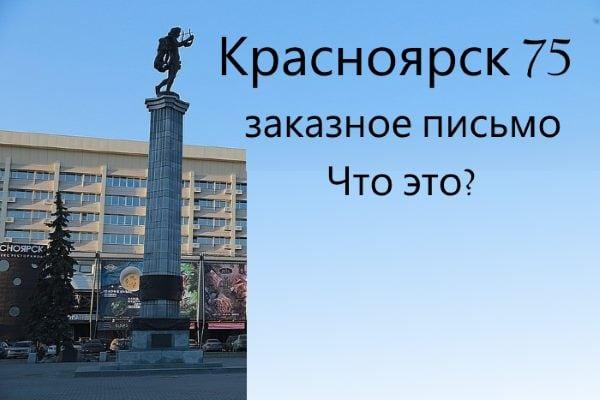 Красноярск 75 что это
