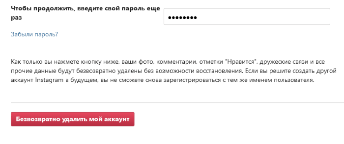 Заблокировать аккаунт Инстаграм навсегда