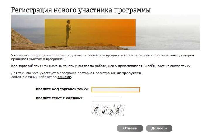 Шаблон регистрации в программе