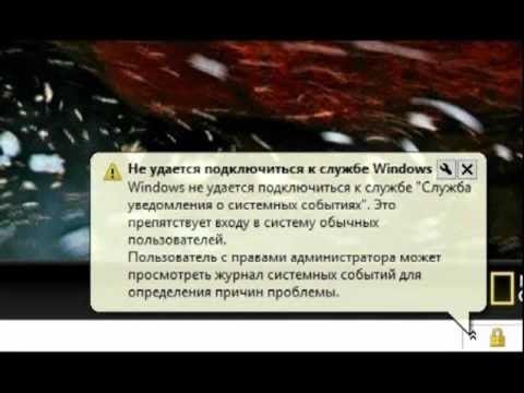 Скриншот ошибки в Виндовс